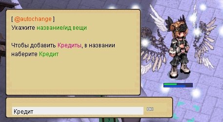 Fable.RO 2016 - @autchange-������� | ��������� ����������� ���������� MMORPG Ragnarok Online ���� �� Fable.RO: Indian Hat, Usagimimi Band, ����������� ��������� Baby Rogue, ������, ���������� ������ �����, Cloud Wings, ����������� ��������� Baby Wizard, ����������� ��������� Baby Assassin, ���������� GW 2, Autoevent Fable.RO Endless Tower, Kings Chest, , ����� ���������, ���������� �������, Golden Armor, � ������ ������